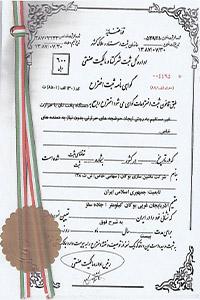 گواهی نامه ثبت اختراع